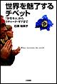 世界を魅了するチベット/石濱裕美子/三和書籍